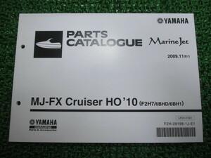 中古 ヤマハ 正規 バイク 整備書 MJ-FXCruiserHO パーツリスト 正規 1版 MarineJet マリーンジェット F2H7 6BHD 6BH1 Ld