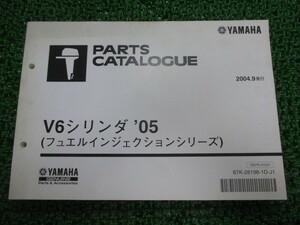 中古 ヤマハ 正規 バイク 整備書 V6シリンダ パーツリスト 正規 1版 船外機 FIシリーズ 150L 150J 200J 200H 車検 パーツカタログ