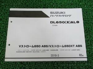 中古 スズキ 正規 バイク 整備書 Vストローム650ABS Vストローム650XT-ABS パーツリスト 正規 1版 DL650AL8 DL650XAL8 C733A Pm