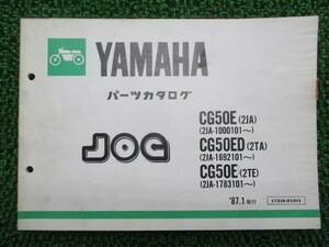 中古 ヤマハ 正規 バイク 整備書 ジョグ パーツリスト 正規 1版 CG50E CG50ED 2JA 2TA 2TE JOG 車検 パーツカタログ 整備書