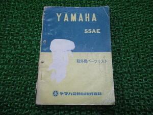 б\у   Yamaha   регулярный   велосипед   Сервисная книжка  55AE  запчасть  Список   регулярный  1 издание   Подвесной лодочный мотор  yk  автомобиль  осмотр   каталог запчастей   Сервисная книжка