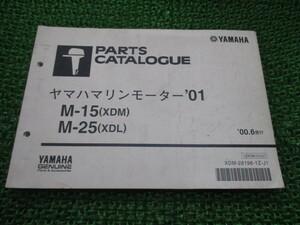 б\у   Yamaha   регулярный   велосипед   Сервисная книжка  M-15 M-25  запчасть  Список   регулярный  XDM XDL  Марин  мотор   электрический  Подвесной лодочный мотор  cn  автомобиль  осмотр   каталог запчастей   Сервисная книжка