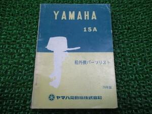 б\у   Yamaha   регулярный   велосипед   Сервисная книжка  15A  запчасть  Список   регулярный   Подвесной лодочный мотор  HX  автомобиль  осмотр   каталог запчастей   Сервисная книжка
