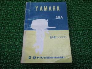 б\у   Yamaha   регулярный   велосипед   Сервисная книжка  25A  запчасть  Список   регулярный  2 издание   Подвесной лодочный мотор  PI  автомобиль  осмотр   каталог запчастей   Сервисная книжка