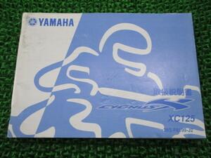 中古 ヤマハ 正規 バイク 整備書 シグナスX 取扱説明書 正規 XC125 EBJ-SE44J CYGNUSX iV 車検 整備情報