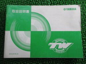 中古 ヤマハ 正規 バイク 整備書 TW200 TW200E 取扱説明書 正規 トレールウェイ 2JL ex 車検 整備情報