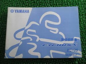 中古 ヤマハ 正規 バイク 整備書 シグナスX 取扱説明書 正規 XC125 SE12J FP 車検 整備情報