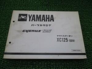 中古 ヤマハ 正規 バイク 整備書 シグナス125 パーツリスト 正規 XC125 50V 50V-000101~ dN 車検 パーツカタログ 整備書
