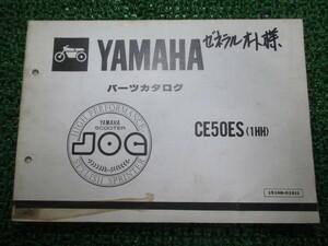 中古 ヤマハ 正規 バイク 整備書 ジョグ パーツリスト 正規 1版 CE50ES 1HH 27V-2504101~ TD 車検 パーツカタログ 整備書