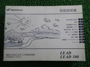 中古 ホンダ 正規 バイク 整備書 リード50 リード100 取扱説明書 正規 LEAD LEAD100 GCS BB-AF48 BD-JF06 FC 車検 整備情報