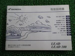中古 ホンダ 正規 バイク 整備書 リード50 リード100 取扱説明書 正規 LEAD LEAD100 GCS BB-AF48 BD-JF06 lw 車検 整備情報
