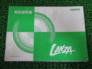 中古 ヤマハ 正規 バイク 整備書 DT230ランツァ 取扱説明書 正規 LANZA 4TP qI 車検 整備情報