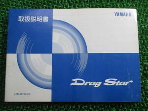 中古 ヤマハ 正規 バイク 整備書 ドラッグスター400 取扱説明書 正規 4TR DragStar sp 車検 整備情報