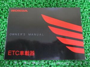 中古 ホンダ 正規 バイク 整備書 ETC車載器 取扱説明書 正規 MJN オーナーズマニュアル Rc 車検 整備情報