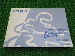 中古 ヤマハ 正規 バイク 整備書 DT230ランツァ 取扱説明書 正規 1版 LANZA DT DT230 N AT 車検 整備情報