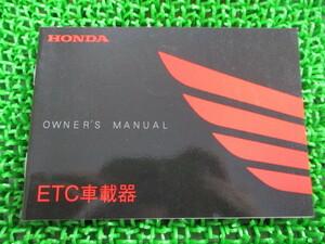 中古 ホンダ 正規 バイク 整備書 ETC車載器 取扱説明書 正規 MJN オーナーズマニュアル WM 車検 整備情報