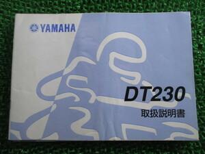 中古 ヤマハ 正規 バイク 整備書 DT230ランツァ 取扱説明書 正規 LANZA DT230 4TP dy 車検 整備情報
