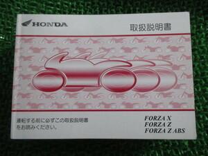 中古 ホンダ 正規 バイク 整備書 フォルツァX Z ABS 取扱説明書 正規 MF08 KSV rO 車検 整備情報