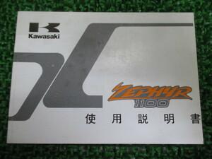 中古 カワサキ 正規 バイク 整備書 ゼファー1100 取扱説明書 正規 1版 ZR1100-A5 ZEPHYR cL 車検 整備情報