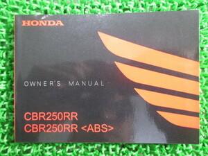 中古 ホンダ 正規 バイク 整備書 CBR250RR 取扱説明書 正規 ABS K64 2BK-MC51 AO 車検 整備情報
