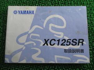 中古 ヤマハ 正規 バイク 整備書 シグナスXSR 取扱説明書 正規 XC125SR 28S EBJ-SE44J uM 車検 整備情報