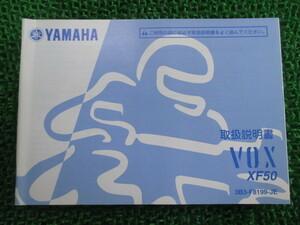 中古 ヤマハ 正規 バイク 整備書 VOX 取扱説明書 正規 SA31J 3B3 XF50 ボックス pw 車検 整備情報