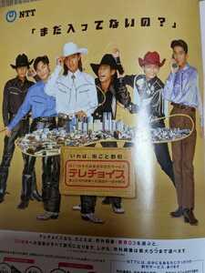 SMAP 96年 NTT雑誌 スマップ ジャニーズ 切り抜き