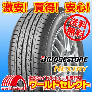 送料無料(沖縄、離島除く) 2021年製 新品タイヤ 145/80R13 ブリヂストン NEXTRY ネクストリー 低燃費 日本製 サマー 145/80-13インチ