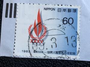 5442 満月印切手 使用済切手 青森 59.3.13 試行印切手 人権切手 1983年 世界人権宣言35年 記念切手 美術品 日本切手 郵便切手 消印切手