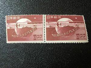 3265未使用切手記念切手 1949年万国郵便連合UPU75年8円地球切手2枚入1949.10.10発行シミ有日本切手戦後切手電車切手飛行機切手船切手鳥切手