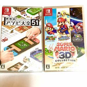 新品未開封 ニンテンドースイッチ Switch スーパーマリオ 3Dコレクション&世界のアソビ大全51 任天堂 ソフト2本セット