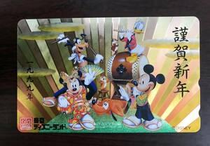 即決 送料無料 未使用 テレホンカード テレカ 謹賀新年1999年 東京ディズニーランド