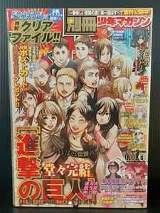 別冊少年マガジン 5月号 進撃の巨人 最終回 !
