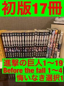 進撃の巨人 漫画 1〜19、Before the fall1〜4、悔いなき選択1
