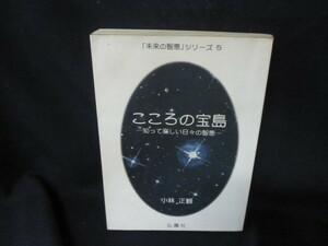 「未来の知恵」シリーズ5 こころの宝島 シミ有/TDE