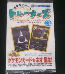 ポケモンカード公式マガジン トレーナーズ ポケモンカードvol.4