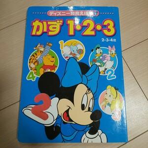 ディズニー知育絵本 かず1・2・3