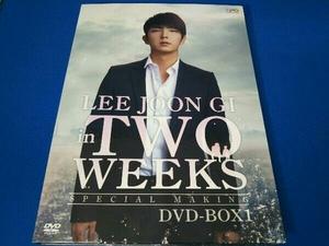 DVD イ・ジュンギ in TWO WEEKS<スペシャル・メイキング>DVD-BOX1 アジア映画・アジアドラマ