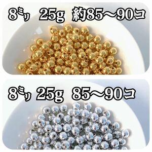 【ビーズパーツ】8mmメタルカラービーズ(シルバー、ゴールド)各25g 計50g約170〜180コ