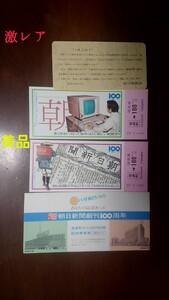 朝日新聞創刊100周年 記念乗車券