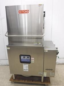 大幅値下B149◆日本調理機 2016年◆食器洗浄機(ドアタイプ) 3相200V/都市ガス W820×D750×H1480