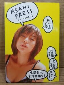ASAHI PRESS volume 1 井川遥 萩原舞 小川奈那 苺みるく 宮澤 正明 (著)
