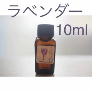 ラベンダー 10ml  アロマ用精油 エッセンシャルオイル