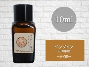 40% ベンゾイン 10ml  アロマ用精油 エッセンシャルオイル