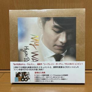 ヒョンビン・DVD BOX-MY WAY-デラックスversion