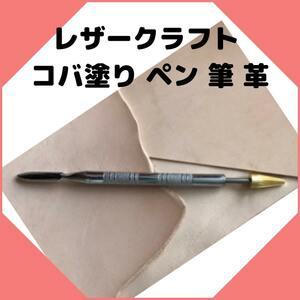 レザークラフト コバ塗り ペン 筆 革 120