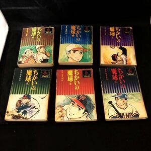 ちかいの魔球(文庫サイズ) ちばてつや 6巻! 7巻欠本