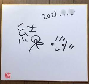 【送料無料】結  直筆 サイン 色紙