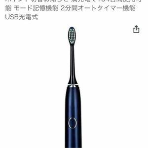 電動歯ブラシ 歯ブラシ 音波歯ブラシ 静音設計 IPX7防水設計 5つモード 付属ブラシ2本 磨きポイント切替お知らせ
