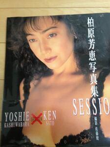 『柏原よしえ / SESSION セッション』写真集 佐藤健・撮影 バウハウス 1998年10月15日第二版発行